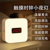 充電LED節能小夜燈宿舍臥室床頭起夜護眼礠吸usb台燈家用睡眠床上 「雙11狂歡購」