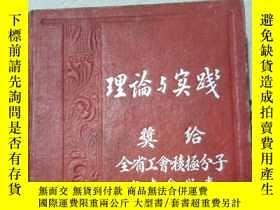 二手書博民逛書店罕見理論與實踐日記本里面有圖片,自己看清楚,按上面拍的發貨Y21