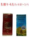 新春期間限定-寶藍POLENECTAR80巴西綠蜂膠 +菊花牌60%無酒精巴西蜂膠 只要 $1040