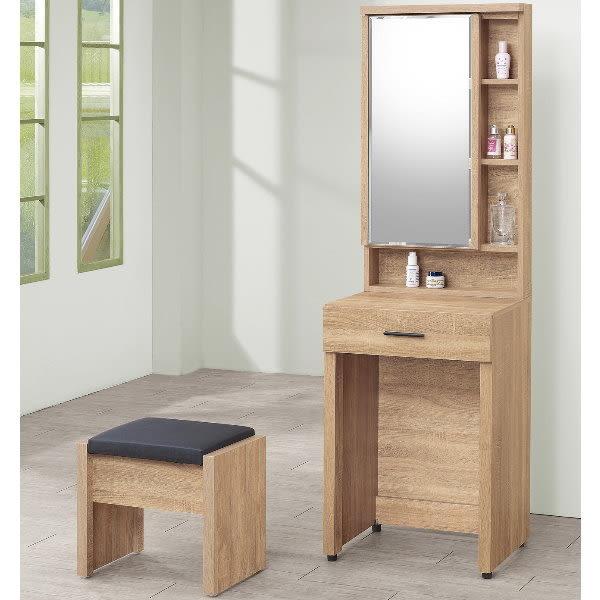 化妝台 鏡台 QW-129-7 穆得1.7尺鏡台(含椅)【大眾家居舘】