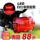 5LED 自行車燈 車尾燈 腳踏車尾燈 ...