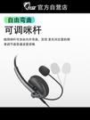 話務員專用耳機Type-C客服電話耳麥降噪網課臺式電腦帶麥克風USB