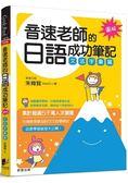 音速老師的日語成功筆記:文法字彙篇【圖解版】