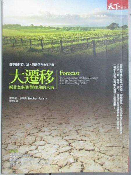 【書寶二手書T8/科學_JFB】大遷移:暖化如何影響你我的未來-天下財經164_史帝芬.法利斯