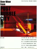 (二手書)後泡沫城市的汪工房