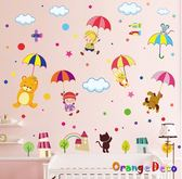 壁貼【橘果設計】降落傘 DIY組合壁貼 牆貼 壁紙 室內設計 裝潢 無痕壁貼 佈置