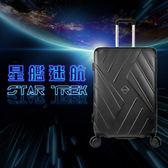 星艦迷航 ABS 24吋 TSA海關鎖 拉鍊 軟殼 行李箱 拉桿箱 旅行箱