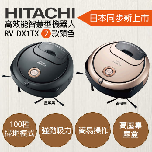 【領卷現折】HITACHI RV-DX1T 日立 掃地機器人 minimaru 公司貨