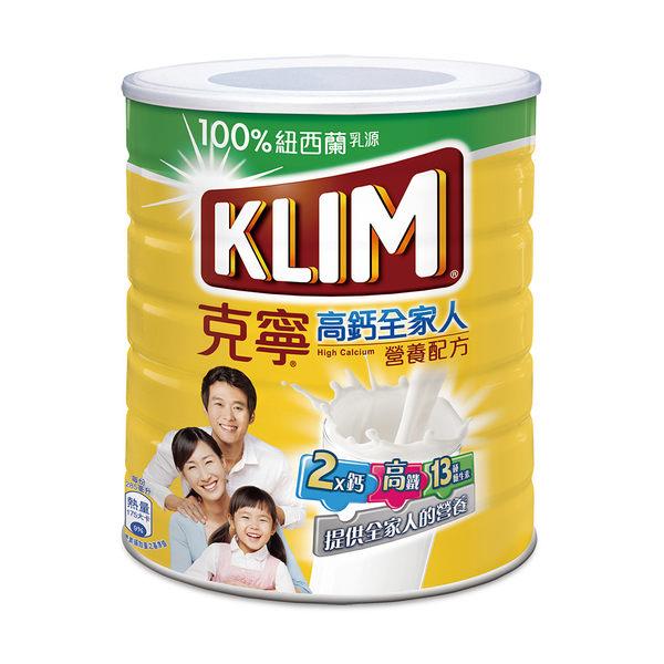 克寧高鈣全家人奶粉 2.3kg (兩罐裝)