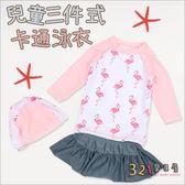 兒童泳裝 兒童泳衣泳褲火烈鳥公主裙防曬三件套組-321寶貝屋