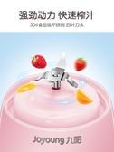 九陽榨汁機家用水果小型便攜式迷你電動多功能料理炸果汁機榨汁杯  (橙子精品)