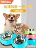貓碗不銹鋼狗碗狗狗碗食盆寵物碗雙碗大型貓狗食盆喝水吃飯貓咪碗 居樂坊生活館