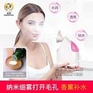 蒸臉器 蒸臉器納米噴霧補水儀冷熱噴機美容儀家用蒸臉儀打開毛孔排毒 每日下殺NMS