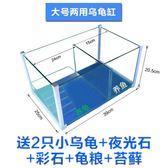 寵物玻璃烏龜缸大號龜缸方形帶曬台別墅烏龜缸飼養缸巴西龜魚缸【限時八折】