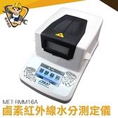 【精準儀錶】鹵素測定儀 水分測定儀 水分檢測儀 水分測試 鹵素水分 快速水分測定儀 MET-RMM16A
