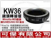 KW36 鏡頭轉接環【Minolta MD 鏡頭 轉 Samsung NX 機身】