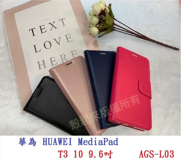 【小仿羊皮】華為 HUAWEI MediaPad T3 10 9.6吋 AGS-L03 斜立 支架 皮套 側掀平板套