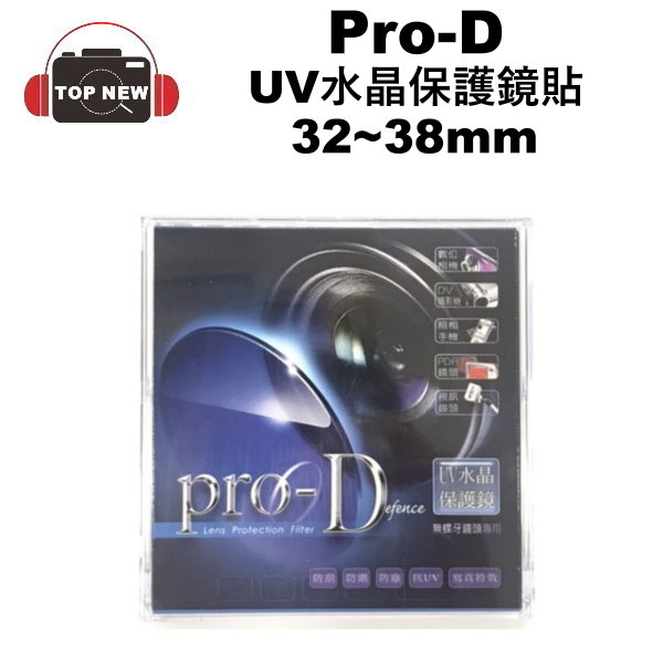 Pro-D UV水晶保護鏡 LT-Dg-32~38mm 類單眼 相機 Pro-UV 保護鏡 水晶鏡頭貼 高透光 高防護 黏貼式
