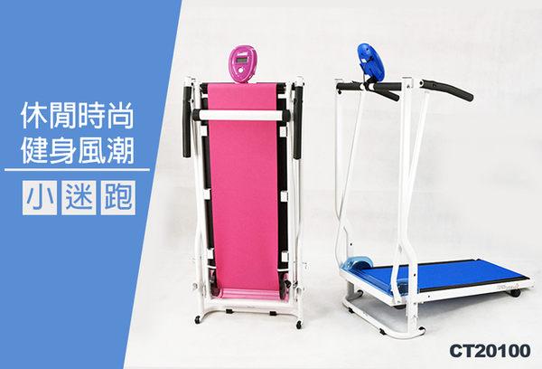 【 X-BIKE 晨昌】迷你跑步機/健走跑步機 台灣精品 CT20100
