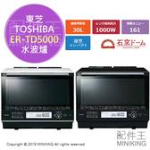 日本代購 空運 2019新款 TOSHIBA 東芝 ER-TD5000 過熱水蒸氣 水波爐 石窯 蒸氣 烤箱 30L