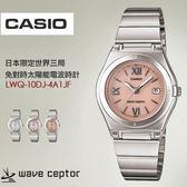 【人文行旅】CASIO   卡西歐  LWQ-10DJ-4A1JF 免對時雙顯太陽能電波錶