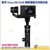 預購送好禮 飛宇 蜂鷹 Feiyu G6 PLUS 手持穩定器 公司貨 跟焦 G6+ 微單 手機 名片機 GOPRO HERO 6
