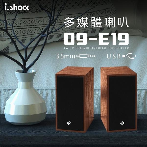 台灣公司貨 木質低音 電腦喇叭 兩件式木質音箱喇叭 電腦喇叭 手機喇叭 直播