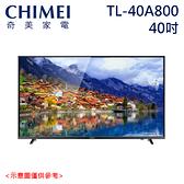 【CHIMEI 奇美】40吋 智慧低藍光液晶顯示器 TL-40A800 免運費