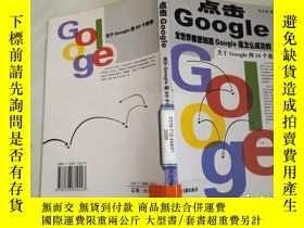 二手書博民逛書店罕見點擊Google—全世界都想知道Google是怎麼成功的〔關