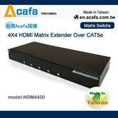 【新風尚潮流】PANIO 4進4出 HDMI 矩陣切換延長器 遠程遙控 多種介面輸出 HDM4400