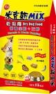 免運特賣【20包組-300KG】(大顆粒)米克斯全穀+三鮮(牛/羊/魚)乾狗糧15KG大顆粒
