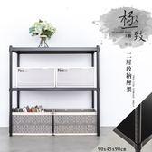 收納架/置物架/衣架  極致工藝90X45X90cm二層烤漆黑鐵板收納層架  dayneeds
