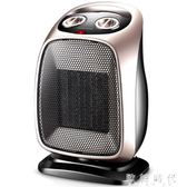 取暖器家用暖氣節能辦公室暖風機迷你電暖器220V     歐韓時代