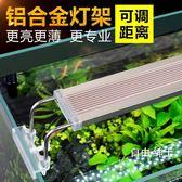 (低價促銷)燈座燈管森森魚缸燈LED水草燈架草缸燈水族箱防水照明燈架藻缸燈LED支架燈