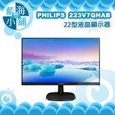 PHILIPS 飛利浦 223V7QHAB 22型IPS寬螢幕 電腦螢幕