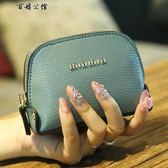 韓版時尚迷你貝殼手拿小錢包鑰匙包