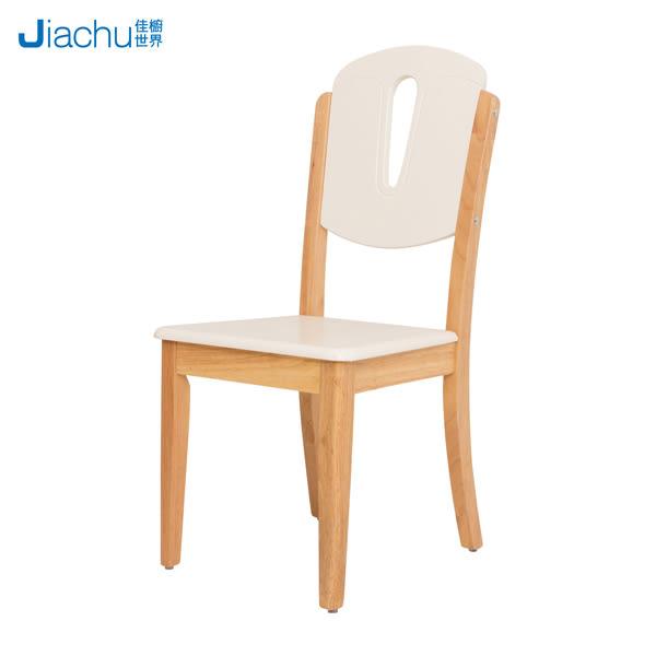 桌椅 餐椅 化粧椅 佳櫥世界 Melanie梅拉妮現代北歐餐椅 568-7005【多瓦娜】
