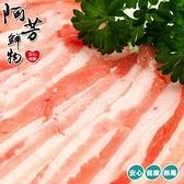 【阿芳鮮物】能量豬 五花火鍋片(300g/包)