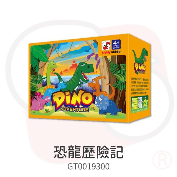 【KIDDY KIDDO】恐龍歷險記(一般桌遊)DINO ADVENTURE 桌上遊戲 策略 推理 益智 幼教