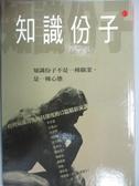 【書寶二手書T4/社會_NLO】知識份子_台灣知識精英具深度的12篇精彩演講_立緒文化編輯部