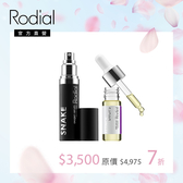Rodial 無紋毛孔緊緻組7折-(鎖時精華 30ml+A+視黃醇修護精露10ml)