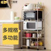 十一維度微波爐架 落地多層304不銹鋼廚房用品收納儲物 BQ1184『夢幻家居』
