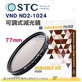 送蔡司拭鏡紙10包 台灣製 STC VND ND2-1024 可調式減光鏡 77mm 超輕薄 鍍膜 低色偏 18個月保固