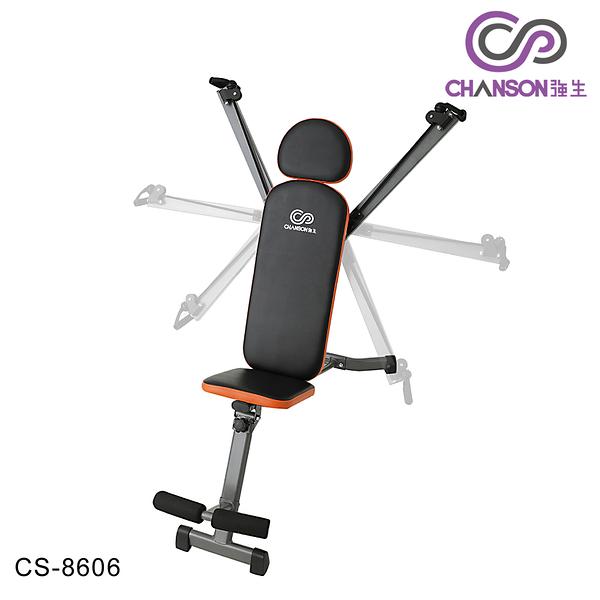 ※指定品送好禮※【強生CHANSON】CS-8606 全能訓練椅