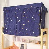 學生宿舍床簾蚊帳兩用一體式上鋪寢室1.0m米床 上下床下鋪遮光簾 TW【一周年店慶限時85折】