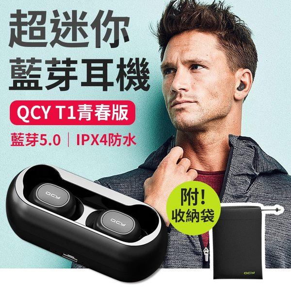 【AC041】送收納袋!QCY-T1迷你藍芽耳機 QCY藍芽耳機 無線藍芽耳機 藍牙耳機 無線耳機