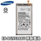 【免運費】三星 S10 原廠電池 S10X、G9730、SM-G9730 電池 EB-BG973ABU【附贈拆機工具】