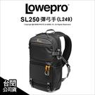 Lowepro 羅普 彈弓手 SL250 斜肩背包 攝影包 L249 公司貨【可刷卡】薪創數位