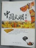 【書寶二手書T9/傳記_QOF】中國文明發展簡史[經典插圖本]_吳德新、曾令先