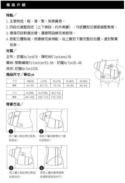 六甲村 - 束腹長腰夾 (專利型3L/4L/5L)